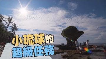 我們的島 第965集 小琉球的超級任務(2018-07-30)
