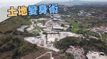 我們的島 第966集 土地變身術(2018-08-06)
