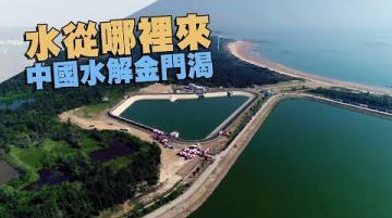 我們的島 第967集 水從哪裡來-中國水解金門渴?(2018-08-13)