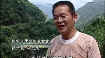 我們的島 第323集 拯救台灣 (2005-10-10)