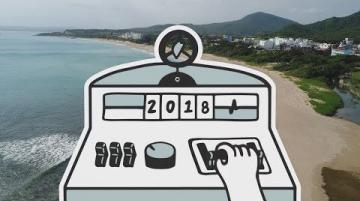 20181210我們的島20年特別報導-海岸篇