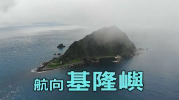 我們的島 航向基隆嶼(第1012集 2019-07-08)