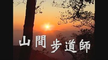 我們的島 山間步道師(第1013集 2019-07-15)