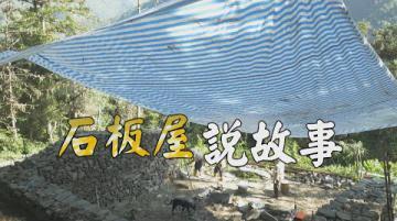 #布農 石板屋說故事 喚起失落的記憶(第1028集 2019-11-04)