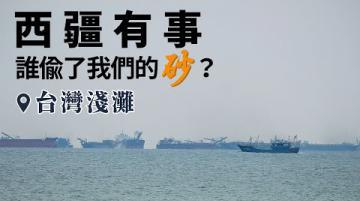 【盜採海砂】西疆有事之三:誰偷了我們的砂-台灣淺灘 (第1077集 2020-10-19)