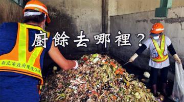 【廚餘回收】廚餘去哪裡?|減少焚化爐負擔 (我們的島第1081集 2020-11-16)