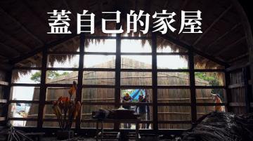 【原住民文化】蓋自己的家屋|傳承老一輩的建築智慧 (我們的島 第1083集 2020-11-30)