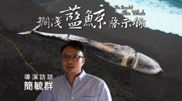 【鯨豚擱淺】擱淺藍鯨啟示錄:簡毓群導演訪談 (我們的島 第1093集 2021-02-22)