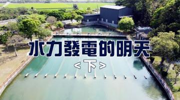 【再生能源】水力發電的明天 建壩攔水引發環境疑慮《下》 (我們的島 1104集 2021-05-10)