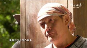 【#預告 與子偕行│7/26(一)晚間十點│公視我們的島】