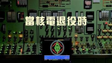 【核電除役】當核電退役時 核廢料該安置在哪裡?(我們的島 1115集 2021-07-26)