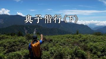 【布農文化】與子偕行(下) 徐如林與布農的八通關之路(我們的島 1115集 2021-07-26)