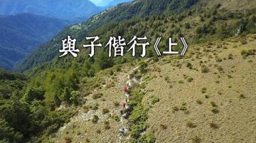 【布農文化】與子偕行(上) 徐如林與布農的八通關之路(我們的島 1115集 2021-07-26)