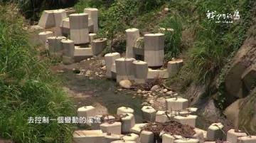 【#預告 解除溪流緊箍咒│9/20(一)晚間十點│公視我們的島】