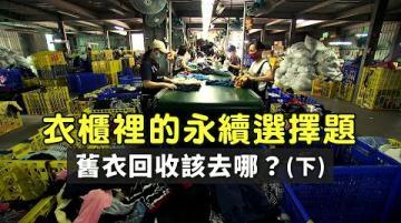 【舊衣回收】衣櫃裡的永續選擇題(下)|舊衣回收該去哪?(我們的島 1126集 2021-10-18)