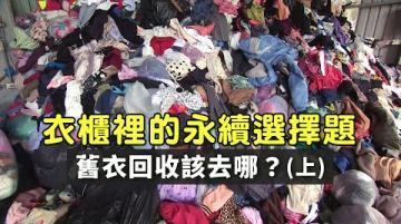 【舊衣回收】衣櫃裡的永續選擇題(上)|舊衣回收該去哪?(我們的島 1126集 2021-10-18)