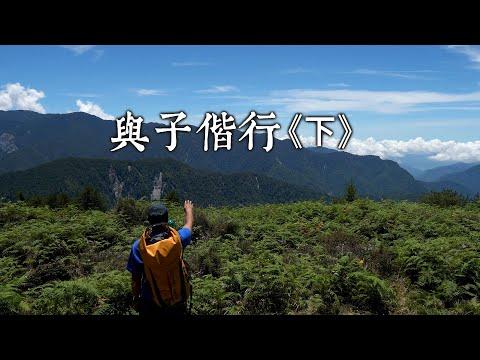 【布農文化】與子偕行(下)|徐如林與布農的八通關之路(我們的島 1115集 2021-07-26)